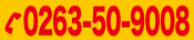 0263-50-9008