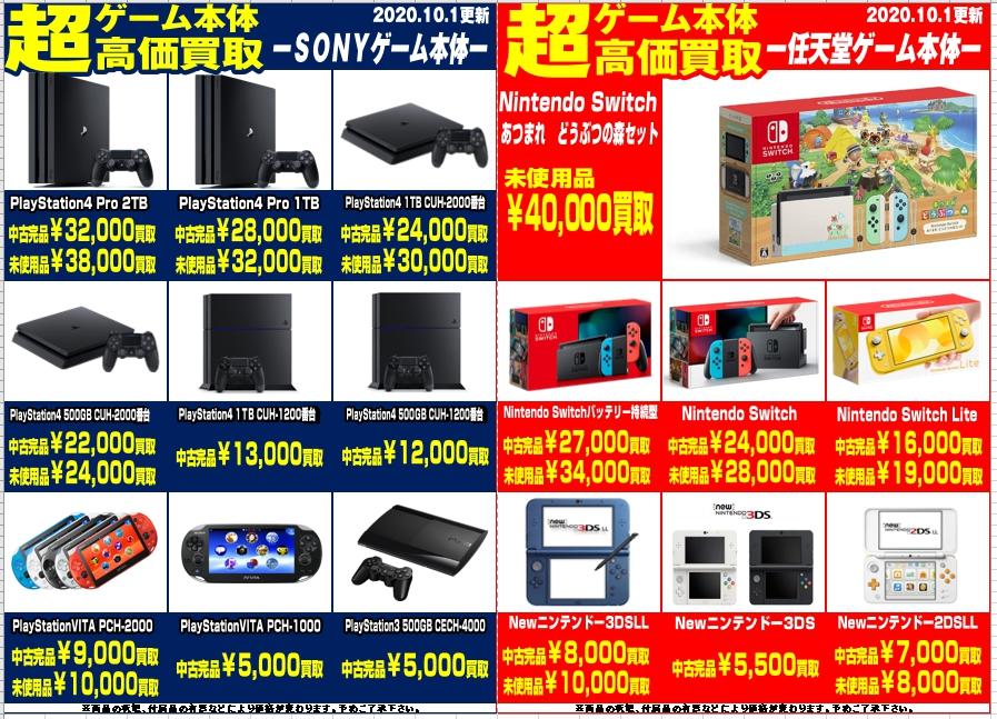 Switch ライト 買取 価格